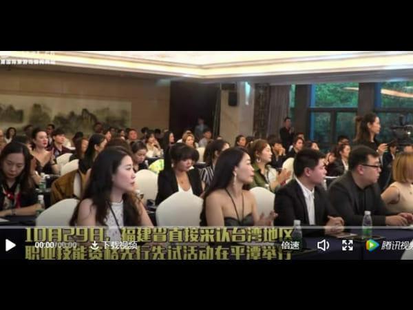 直接採信!70名台灣居民在平潭獲頒國家職業資格證書
