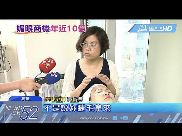 中天新聞採訪